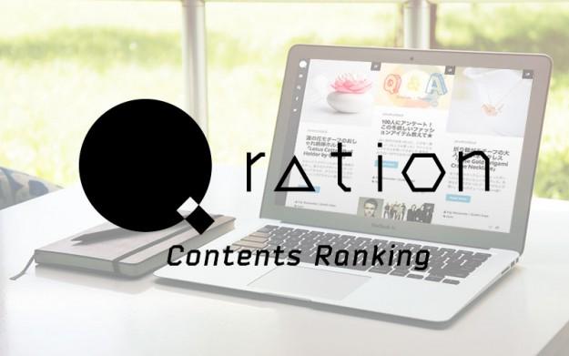 「Q ration(キューレーション)」2015年8月の人気記事トップ5